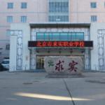 Профессиональный колледж Чуши