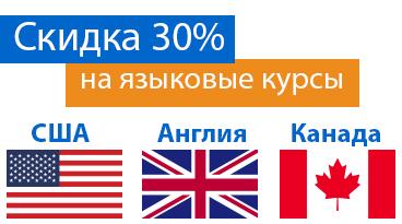 Языковые курсы в США, Англии и Канаде
